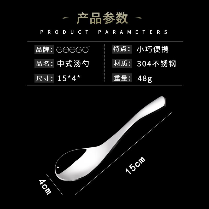 Geego304不锈钢汤勺家用调羹勺防烫加厚长柄汤匙套装儿童成人勺子