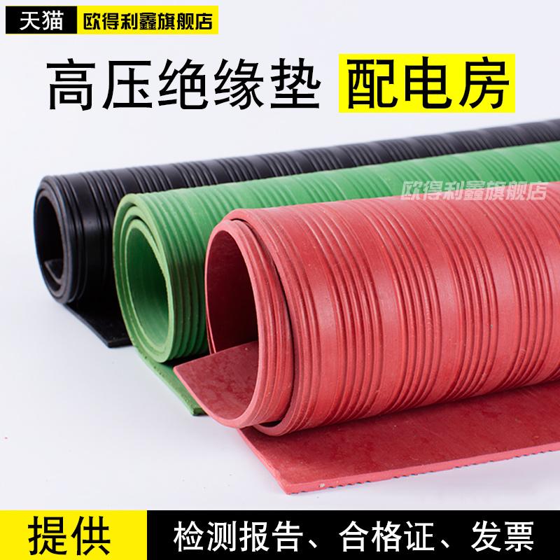 高压绝缘板垫 绝缘地毯 绝缘橡胶板垫配电房10kv5mm 绝缘胶垫