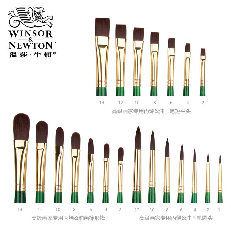 温莎牛顿丙烯画笔高弹尼龙长杆丙烯颜料美术绘画专用笔套装石头画勾线笔