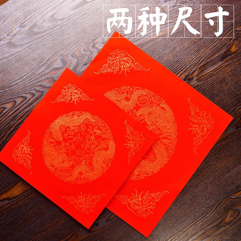 皖香对联斗方横批万年红春联福字手写书法宣纸 福禄寿喜庆大红纸