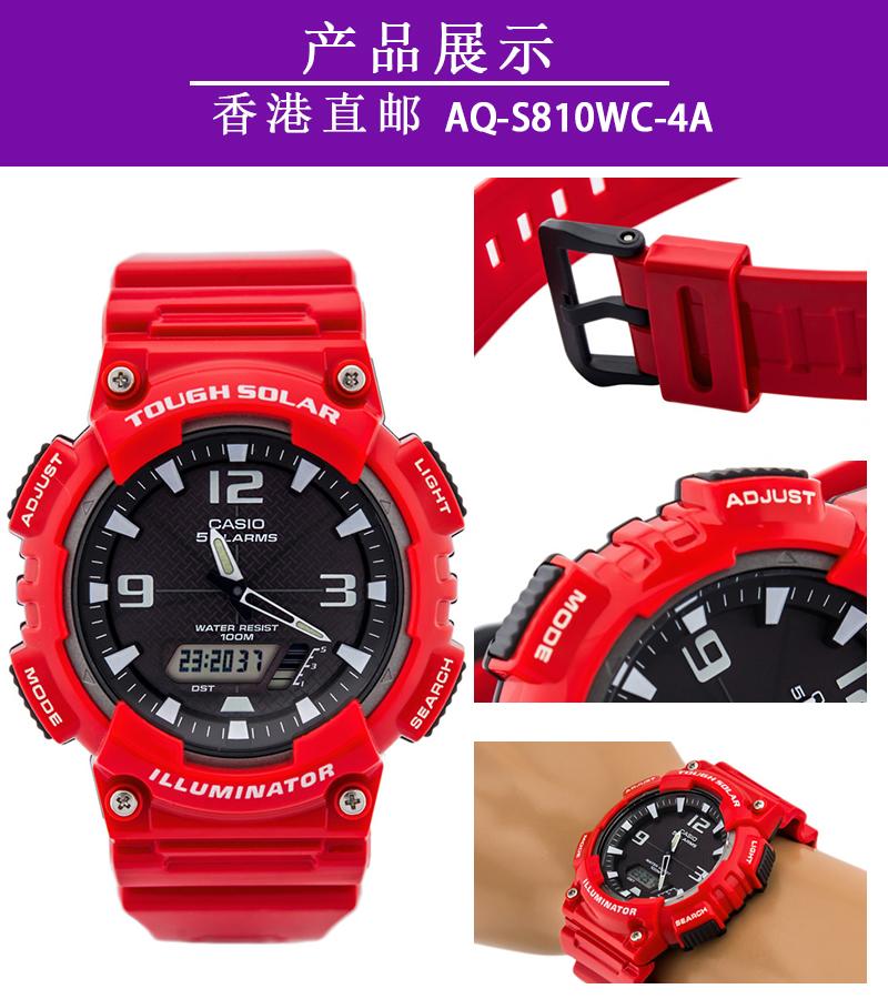 3A 7A 4A S810WC AQ 光动能学生儿童时尚账动腕表 Casio 香港直邮