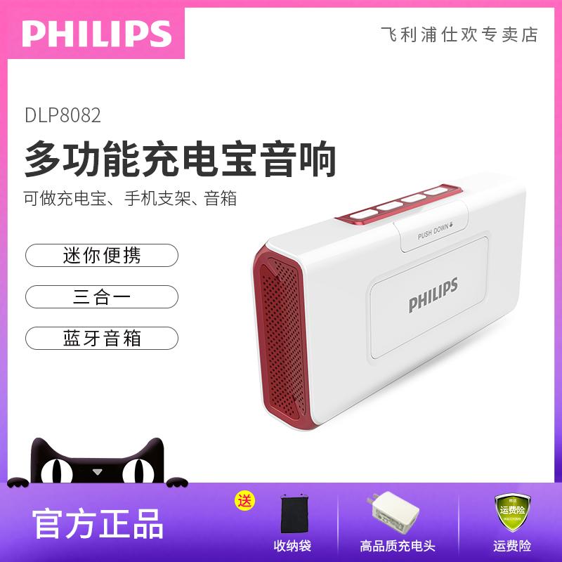 Philips/飛利浦 DLP8082無線藍芽音響行動式戶外插卡迷你小音響低音炮多功能充電寶移動電源藍芽音箱