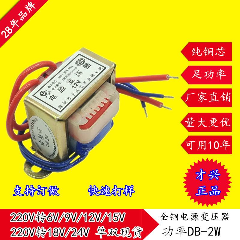 EI35 2W變壓器220V轉6V/9V/12V/15V/18V/24V 交流AC 足功率DB-2VA