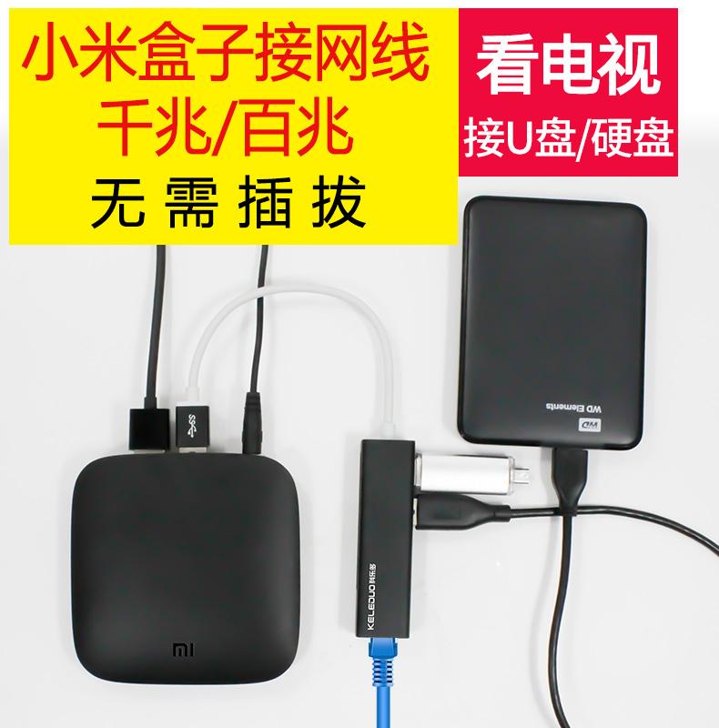 科樂多usb網線轉換器適用小米盒子3s 3c4c增強版筆記本air電腦pro有線網路轉接頭轉介面rj45u盤硬碟千兆網卡