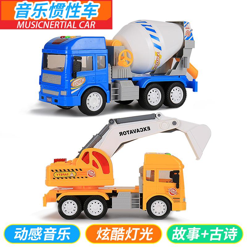 儿童玩具惯性车超大工程搅拌车挖掘机音乐男孩玩具翻斗洒水车卡车