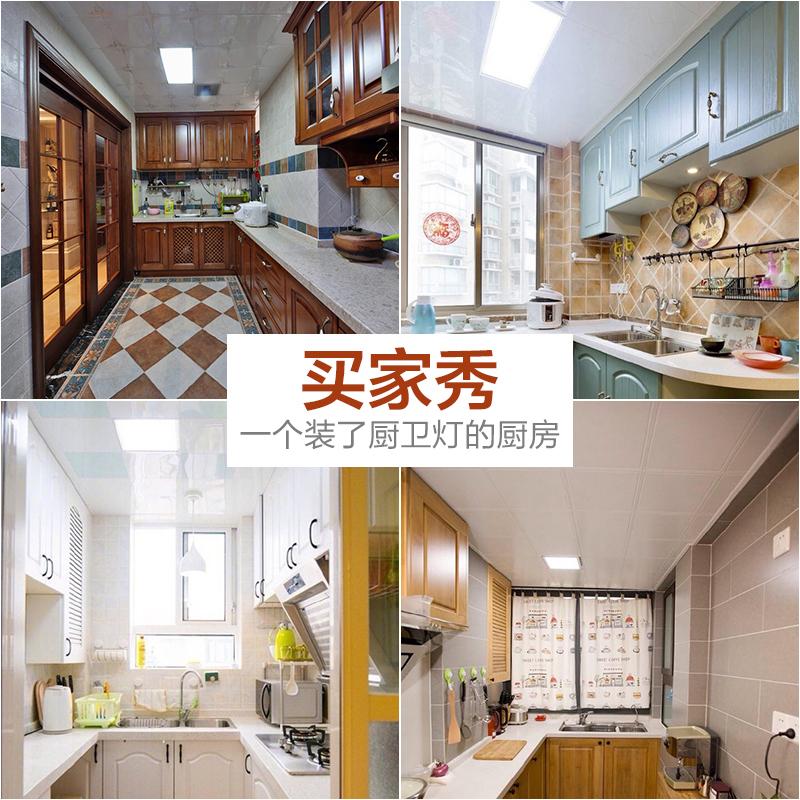 铝扣板嵌入式厨房平板铝材面板灯 300 300 灯卫生间 led 集成吊顶 美