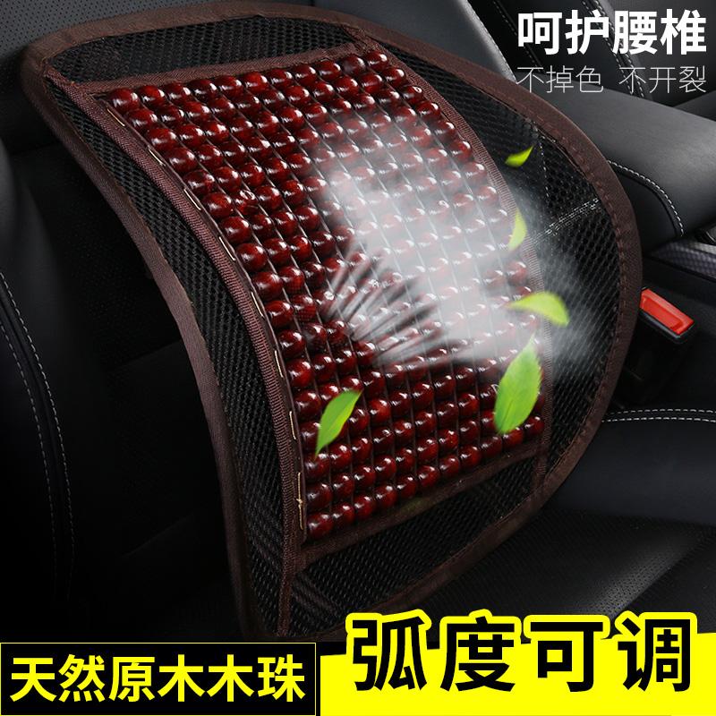 汽车护腰靠垫靠枕夏季透气车用座椅腰靠腰部支撑靠背腰枕驾驶腰垫