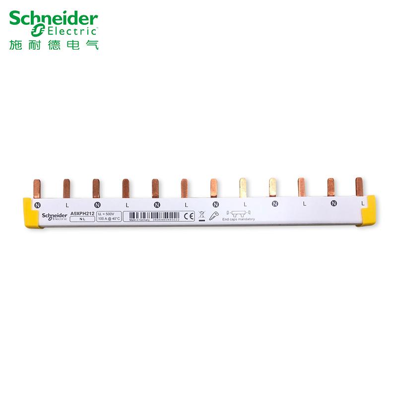 施耐德汇流排2P12位连接铜排可裁剪接线排断路器空气开关汇流排