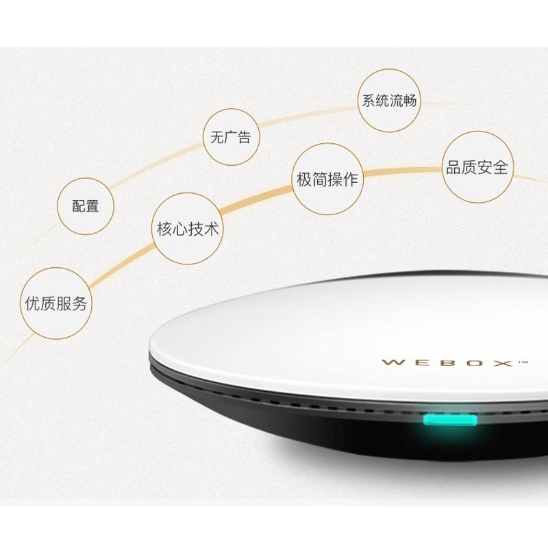 WeBox/泰捷 WE30S网络机顶盒硬盘高清播放器家用无线wifi电视盒子