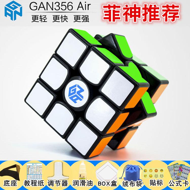 Gan356R X三階魔方速擰3階專業比賽用順滑GAN356Air sm磁力版魔方