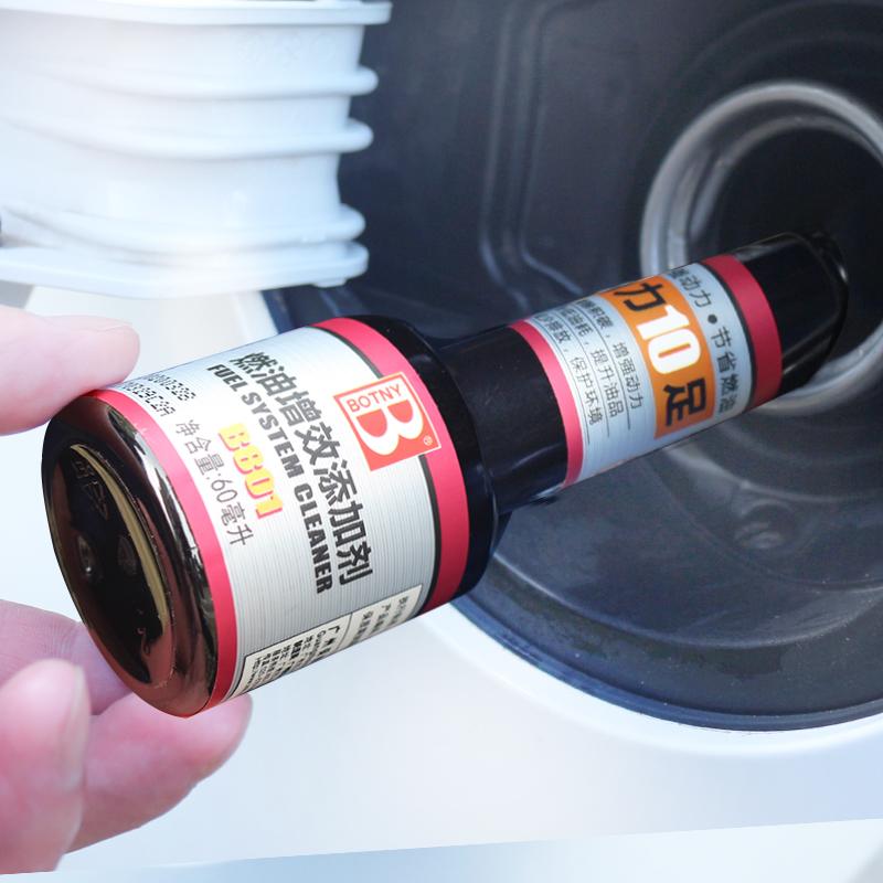 保赐利燃油宝除积碳汽油燃油添加剂汽车积碳清洗剂油路积炭节油宝