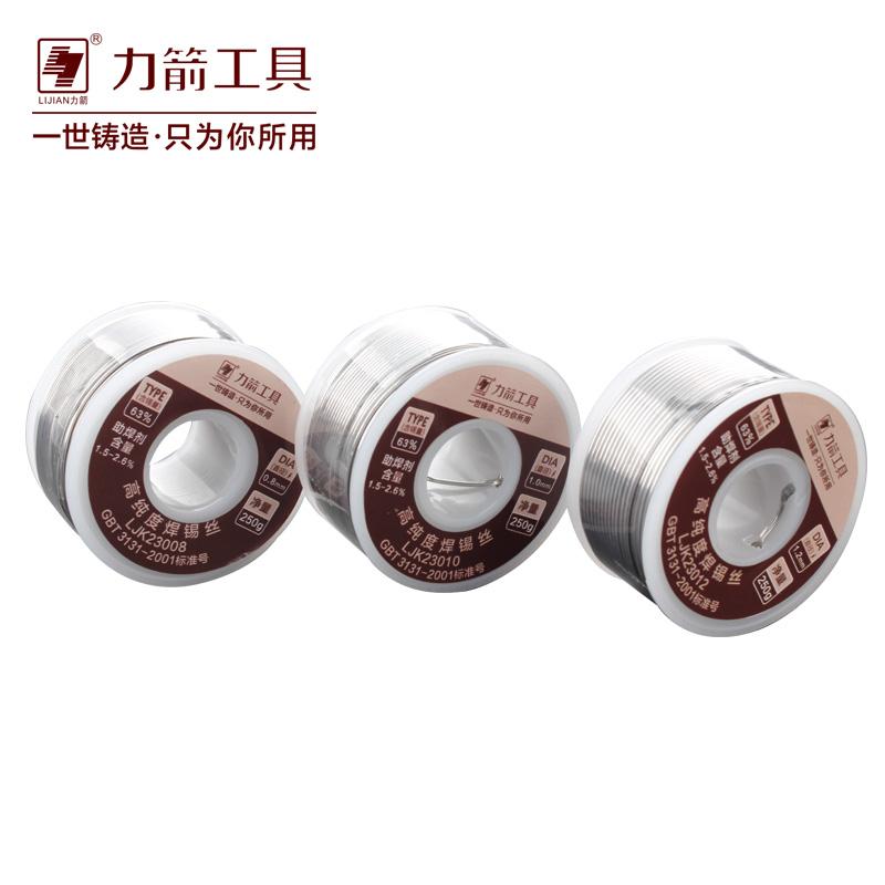 力箭松香芯焊锡丝0.8 1.0 1.2锡条锡焊63高纯度焊锡丝锡线低熔点