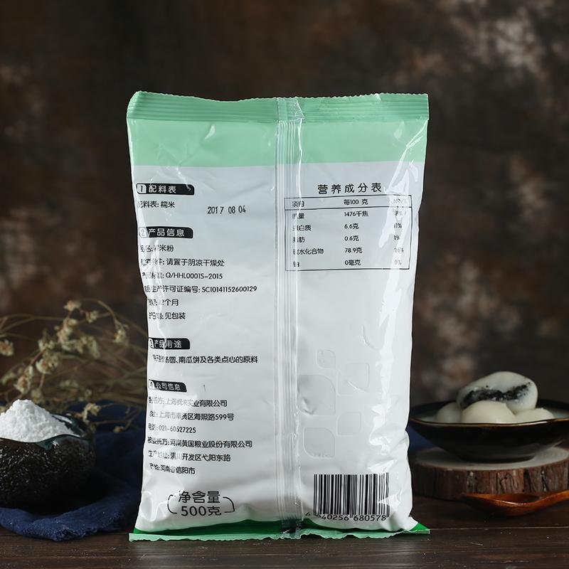 展艺水磨糯米粉500g 糯米糕汤圆南瓜饼粉糯米糍粑年糕烘焙原材料