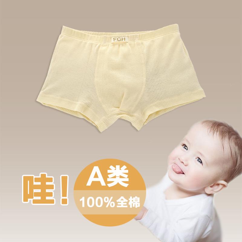 FCH兒童四角內褲男中大童寶寶純棉螺紋平角褲不夾p純色100%精梳棉