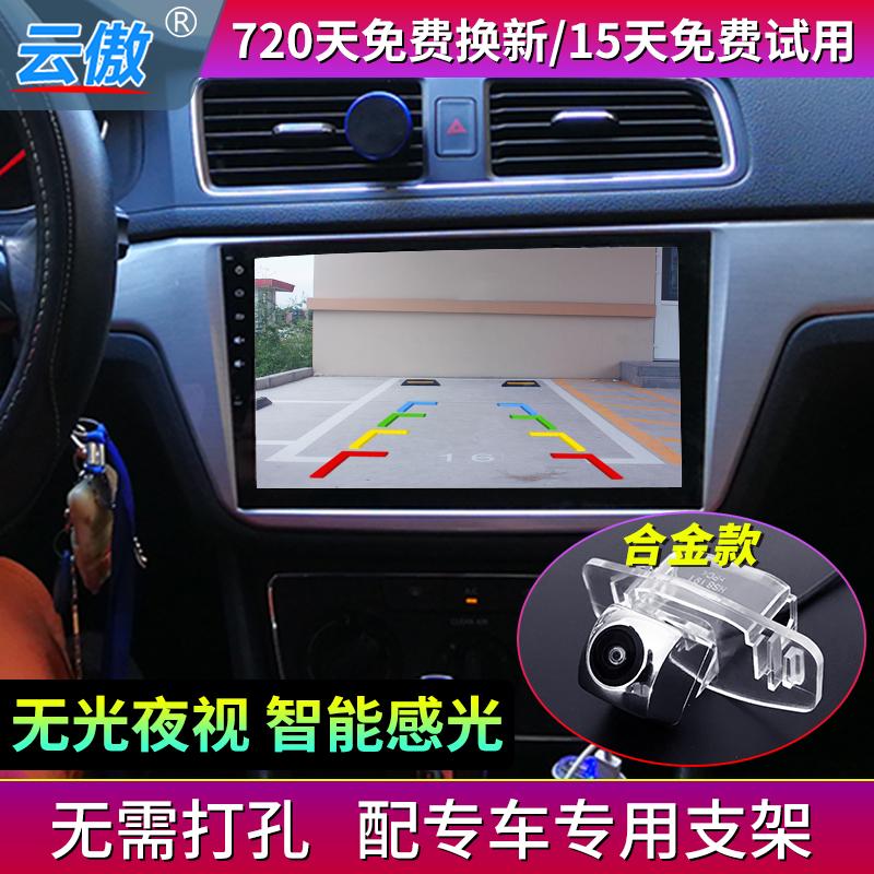 云傲 安卓大屏专用倒车摄像头超高清汽车载后视影像无光夜视1080P