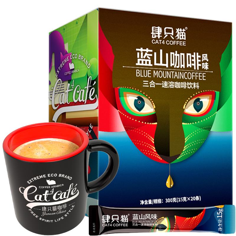 肆四只猫蓝山风味速溶咖啡云南小粒三合一速溶咖啡粉饮料20条/盒