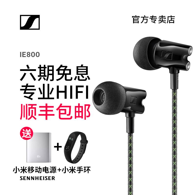 6期免息 SENNHEISER/森海塞爾 IE800 入耳式HIFI發燒監聽耳機