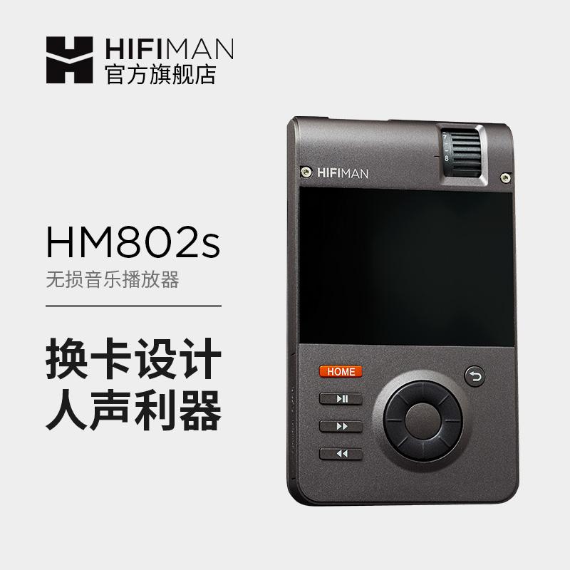 Hifiman HM802s便携无损音乐播放器hifi发烧mp3包邮