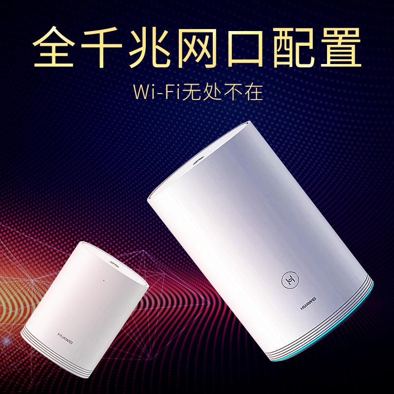端口光纤穿墙王 5G 穿墙全千兆双频 WiFi 子母路由器无线家用 Q2 华为