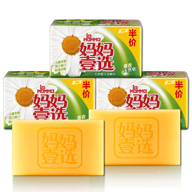 妈妈壹选天然透明皂肥皂洗衣皂(208gX2块)x3组共6块清新祛味去污