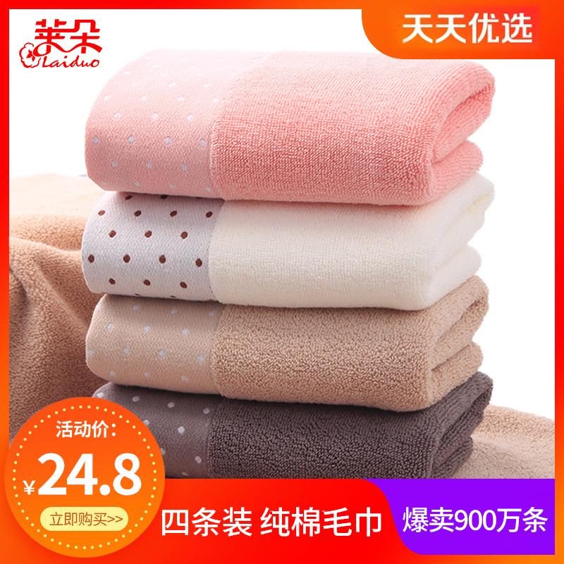 【券后价19.8】4条 莱朵纯棉成人毛巾