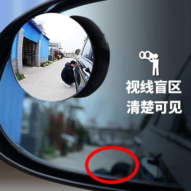 汽车后视镜小圆镜360度无边可调辅助盲区盲点高清倒车超清反光镜