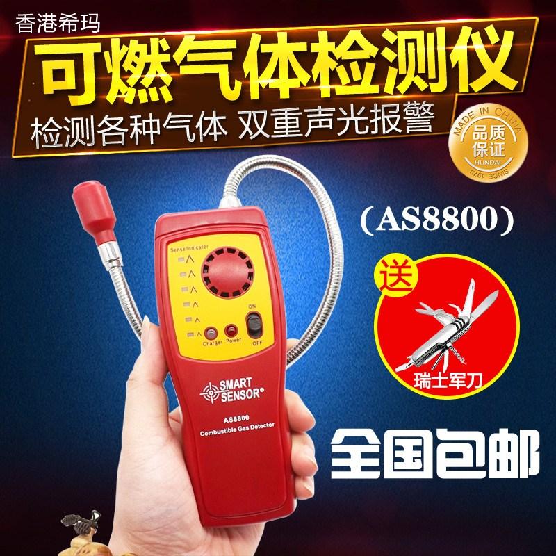 希玛AS8800可燃气体检测仪检漏仪易燃天然气煤气液化气沼气报警器