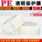 PE透明保护膜 家具金属五金不锈钢门窗液晶屏幕防刮花无痕保护膜