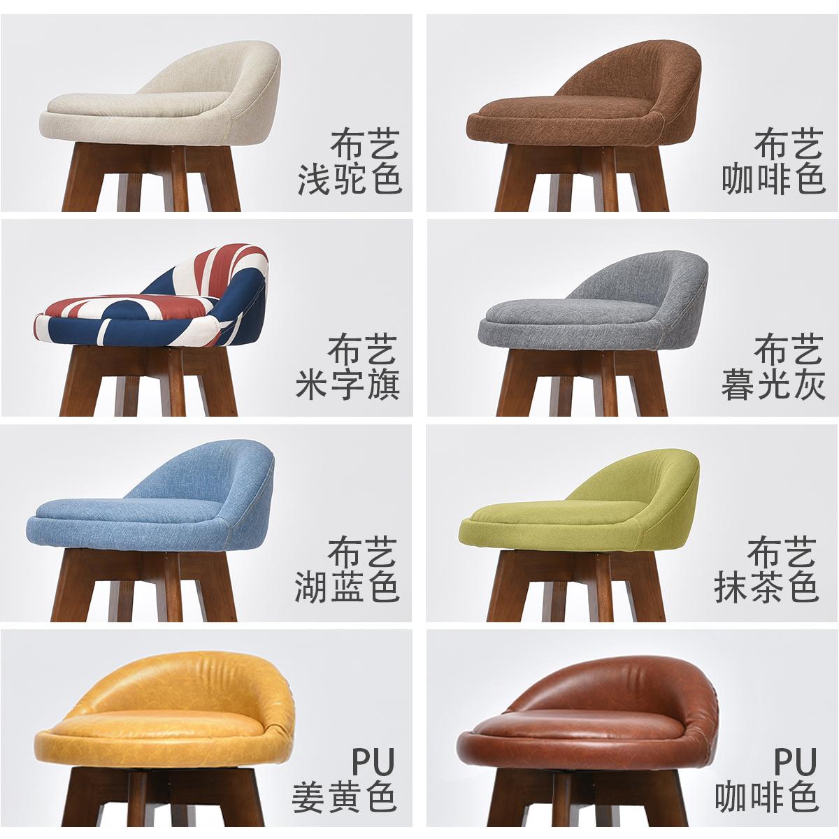 积木部落实木吧台椅现代简约靠背酒吧椅子复古旋转高脚凳前台椅子