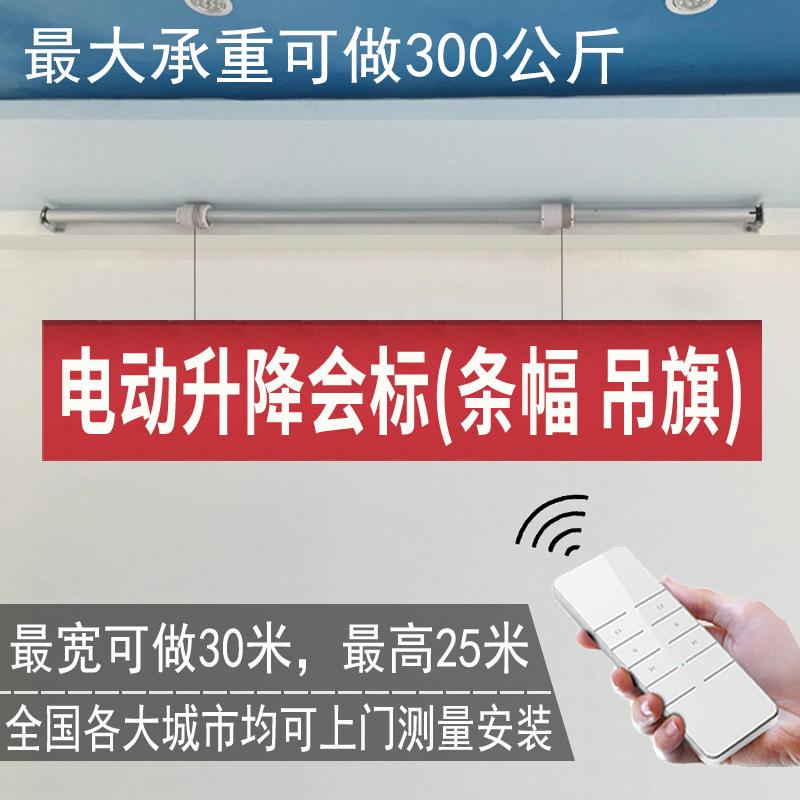 店吊旗遥控自动升降系统 4s 电动升降机汽车展厅会标横幅条幅升降杆