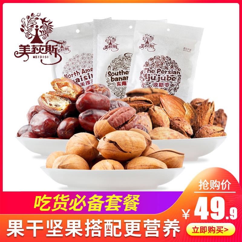 美荻斯迪拜阿联酋进口特产黑椰枣干果蜜饯波斯枣黄金椰蜜枣640g