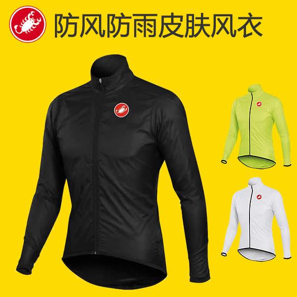 蠍子Castelli Squadra自行車騎行服長袖防風防潑水面板風衣夾克