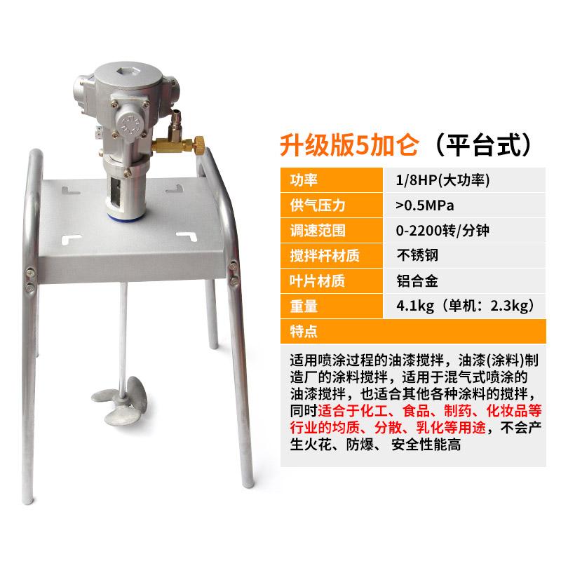 百马BM-5VP平台式5加仑气动搅拌机 防爆工业涂料油墨油漆搅拌器