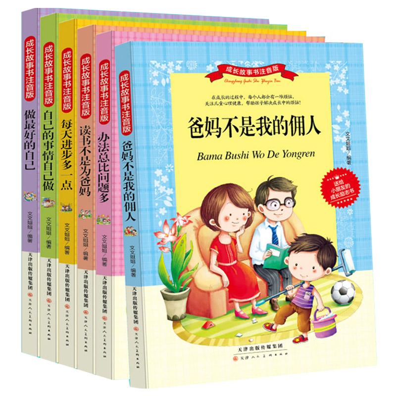 爸妈父母不是我的佣人注音版儿童文学成长故事书全套6册做办法总比问题多青少年励志自己的事情自己做二年级必读一年级课外阅读书