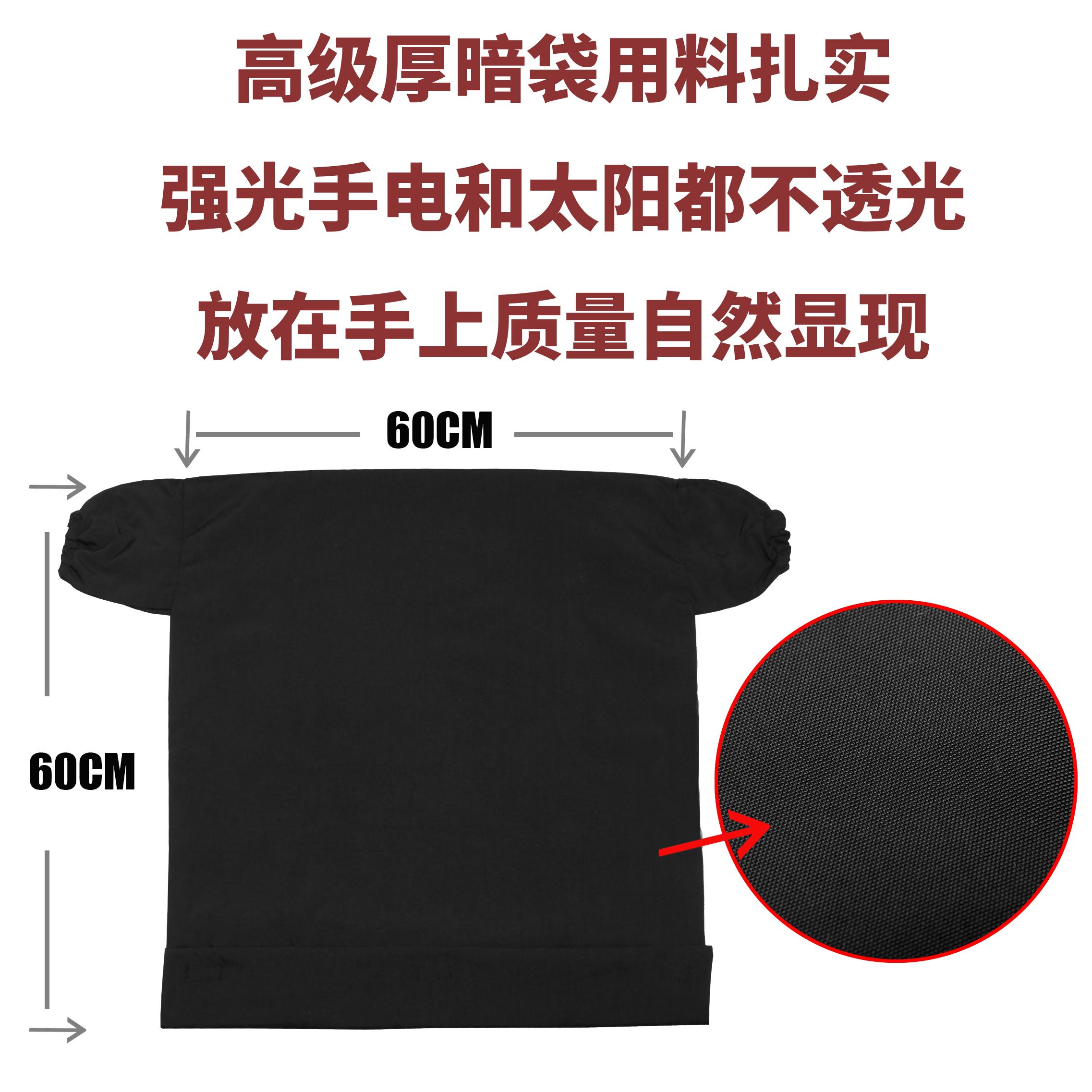 暗袋暗房袋不透光冲暗房袋洗用大号暗袋60*60cm