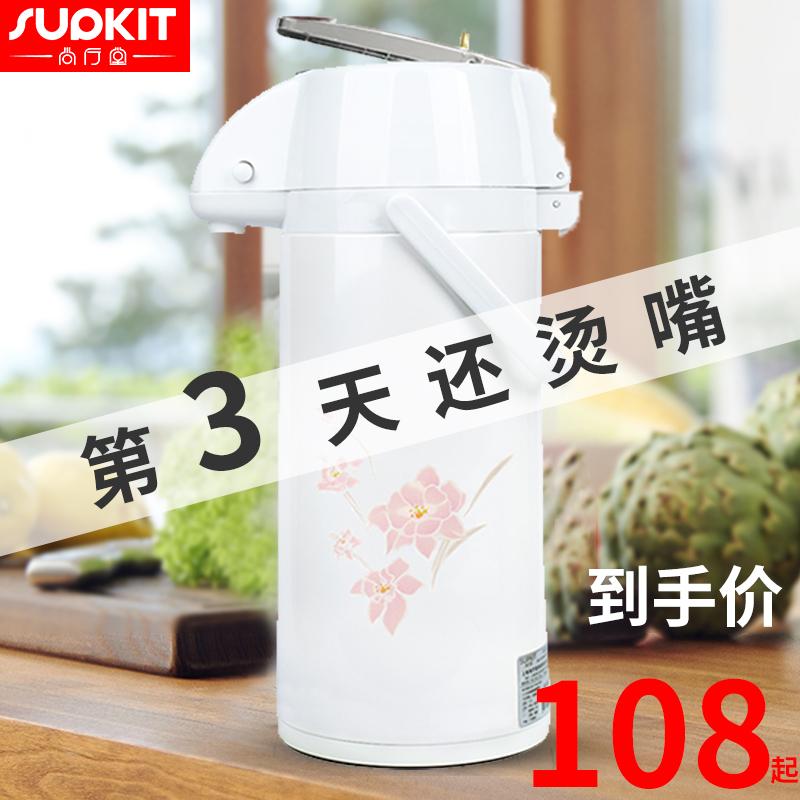 德國supkit氣壓式熱水瓶保溫壺家用按壓式水壺玻璃內膽暖壺大容量
