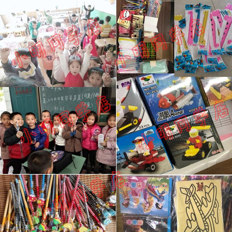 小学生奖励小礼品奖品六一创意幼儿园小朋友实用儿童生日全班礼物 No.2