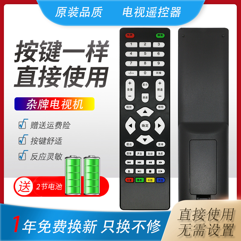 原装好而易适用于杂牌现代先科乐华液晶电视机遥控器对比