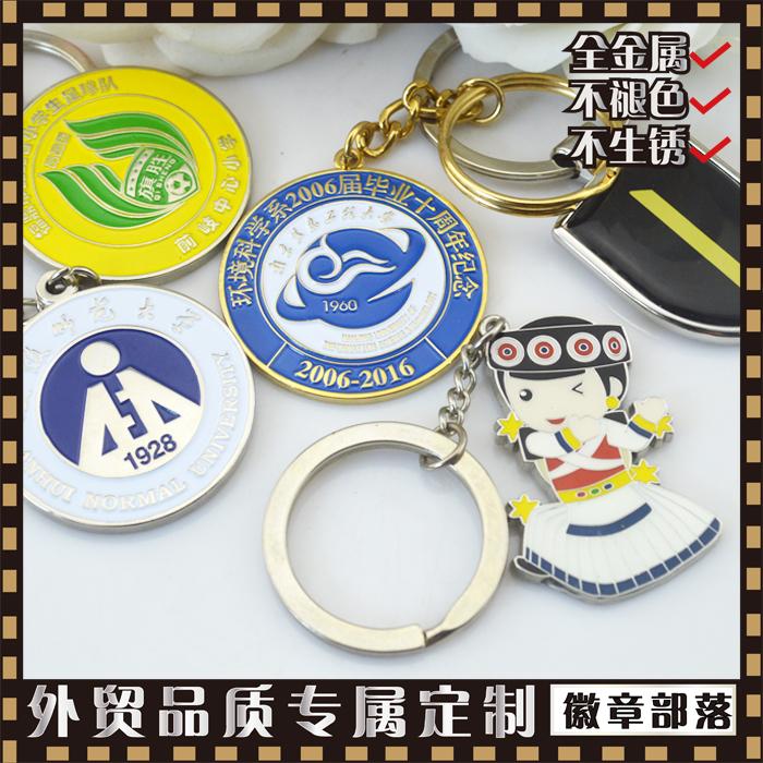 金属钥匙扣定制简约个性挂件定做钥匙链订做礼品刻字创意设计logo