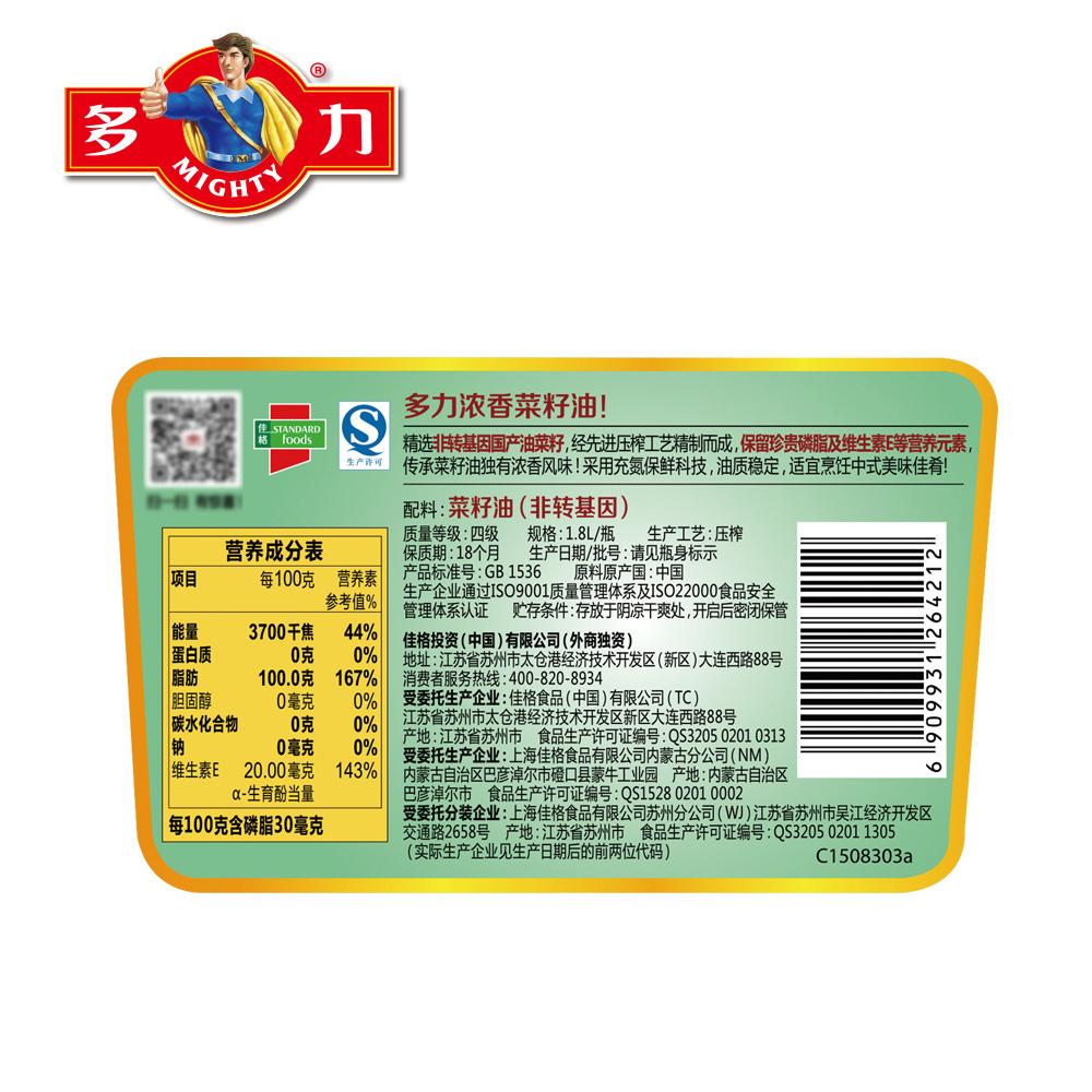 多力浓香菜籽油1.8L*2瓶充氮保鲜非转基因物理压榨植物食用油3.6L
