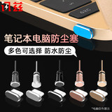 News hereby laptop dust plug Apple macbook air dust Huawei Type-c power plug charging port millet Lenovo Asus Dell Accessories pro headphone jack metal plug Universal