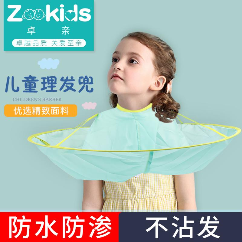 儿童理发围布婴儿斗篷防水布宝宝小孩子专用不沾发成人家用理发衣