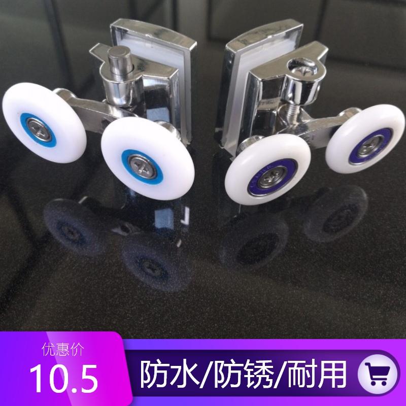 淋浴房滑轮 老式滑轮 弧扇形浴室玻璃门滚轮卫生间玻璃移门轮配件