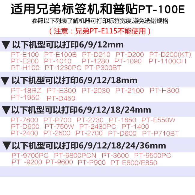 适用兄弟标签机色带12mm9 18 24PT-P300BT/p710 TZ2-231普贴100E