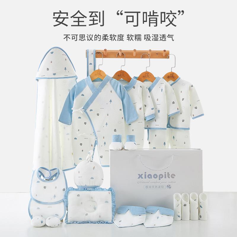 新生儿礼盒套装纯棉婴儿衣服秋冬用品刚出生初生满月礼物宝宝大全