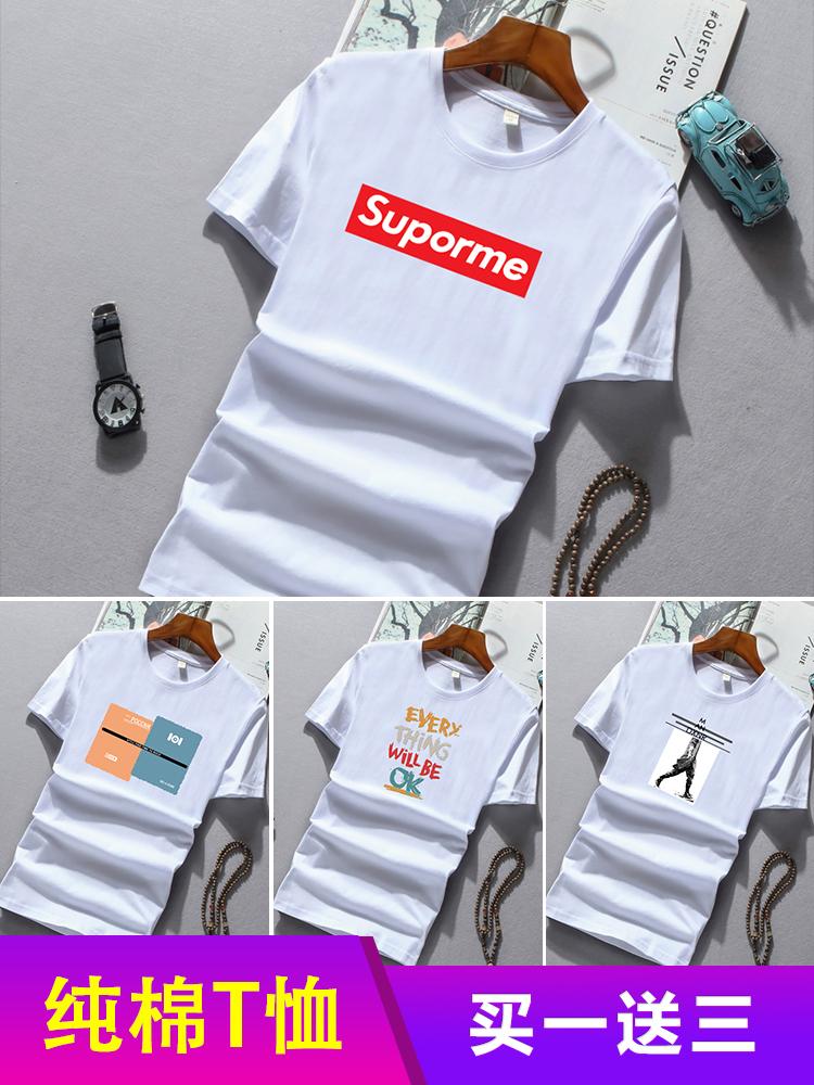 4件打底衫夏季男士短袖t恤纯棉圆领韩版半袖男装体恤潮流衣服学生