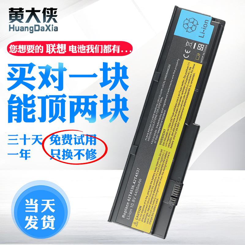 lenovo 聯想 x201i電池 x200 x201 x200S 42T4534 筆記本電池