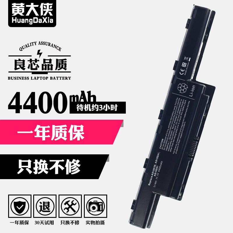 ACER 宏基4750g电池4741g as10d81 as10d31 as10d51 4743G 4752g 4738g 5750g笔记本电池