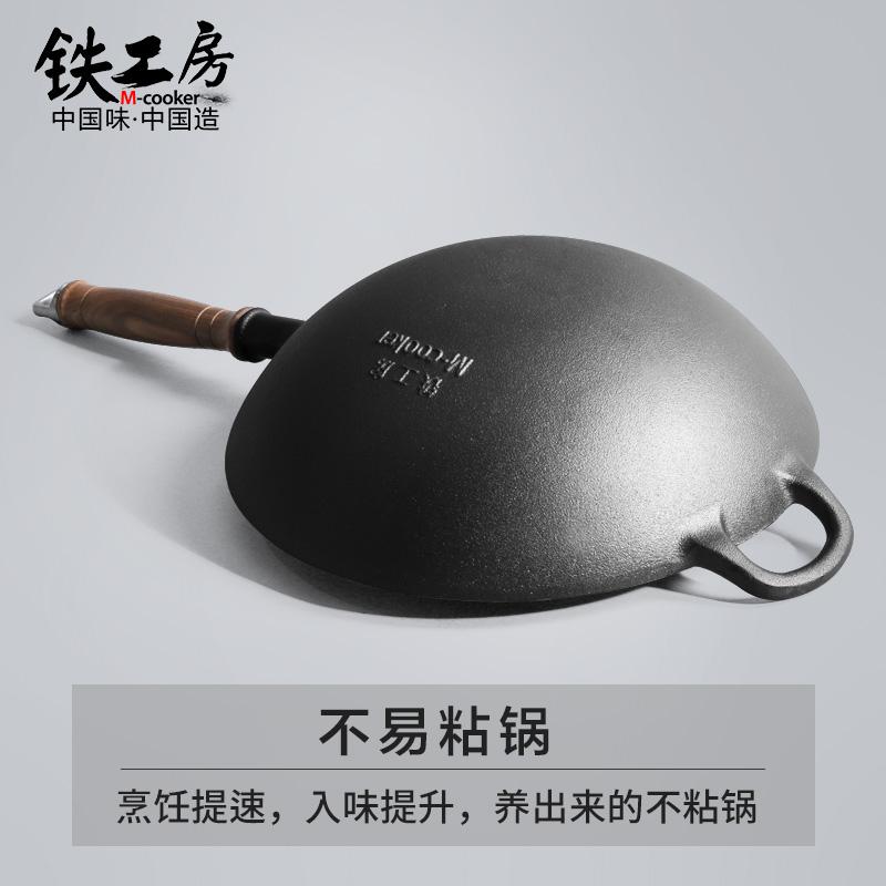 铁工房铸铁炒锅无涂层铸铁锅家用老式传统圆底生铁不粘炒菜锅燃气