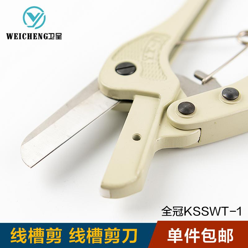 DIY工具 线槽剪 线槽剪刀WT-1 线槽剪 包邮